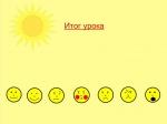http://www.socobraz.ru/images/thumb/7/73/KNVSmeil.jpg/150px-KNVSmeil.jpg