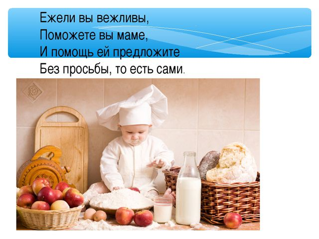 Ежели вы вежливы, Поможете вы маме, И помощь ей предложите Без просьбы, то ес...