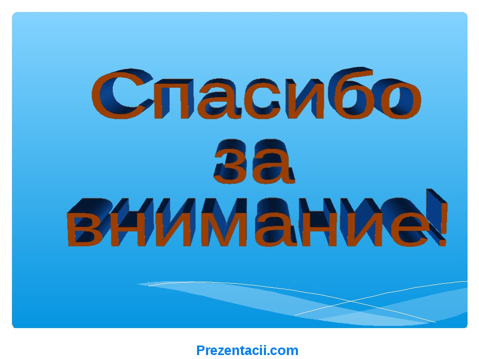 Prezentacii.com