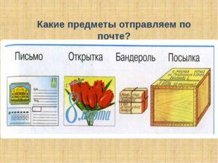 Какие предметы отправляем по почте?