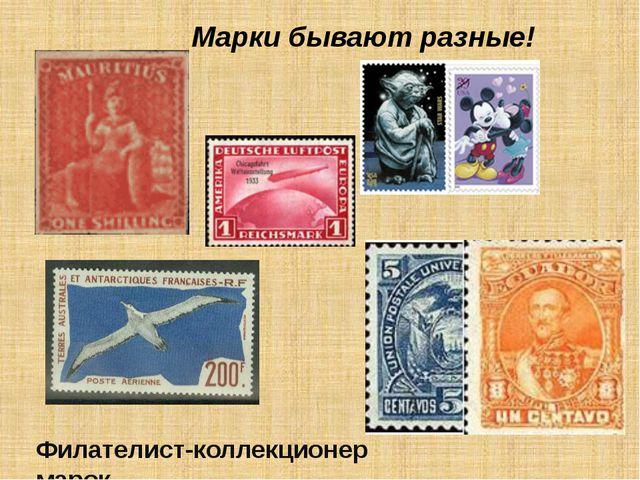 Марки бывают разные! Филателист-коллекционер марок.