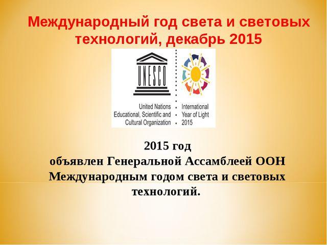 Международный год света и световых технологий, декабрь 2015 2015 год объявлен...
