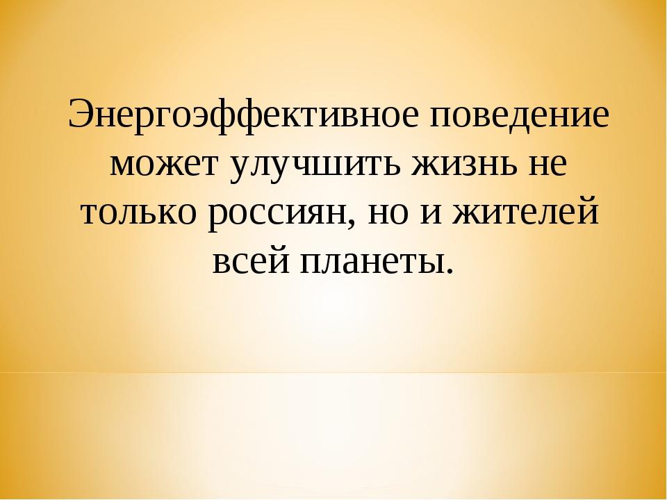 Энергоэффективное поведение может улучшить жизнь не только россиян, но и жите...