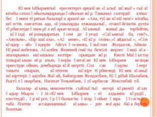 Көмек Ыбыраевтың ересектерге арналған «Қызық шұжық» сықақ кітабы сахна қойыл