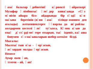 Қазақ балалар әдебиетінің көрнекті қайраткері Музафар Әлімбевтың өлеңдер жина