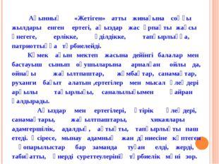 Ақынның «Жетіген» атты жинағына соңғы жылдары енген ертегі, аңыздар жас ұрпа