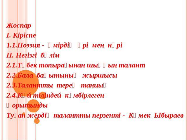 Жоспар І. Кіріспе 1.1.Поэзия - өмірдің әрі мен нәрі ІІ. Негізгі бөлім 2.1.Тү...