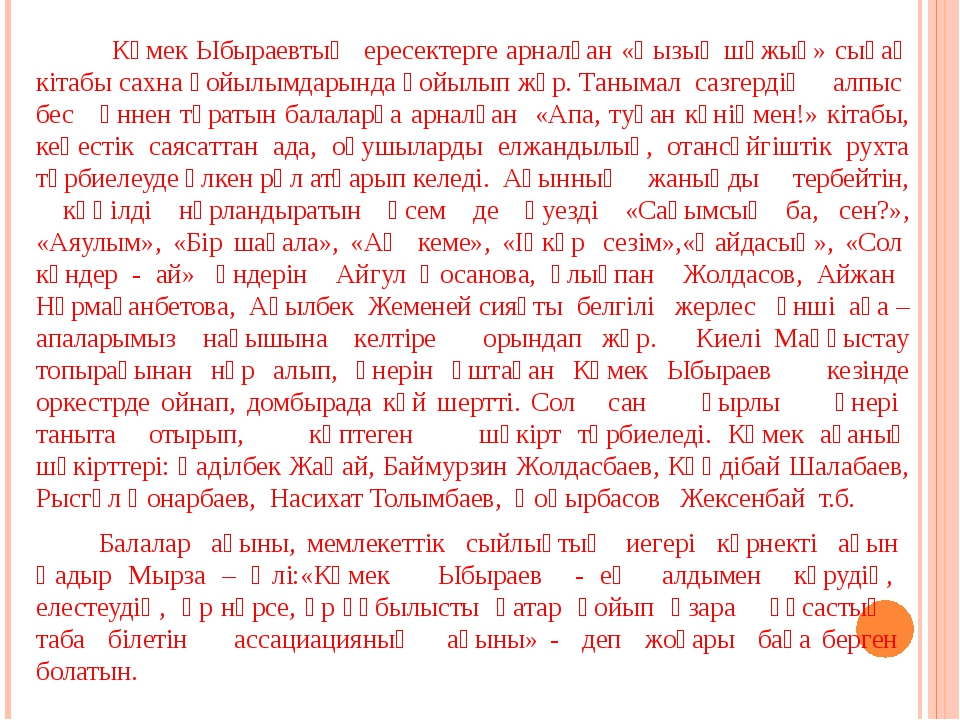 Көмек Ыбыраевтың ересектерге арналған «Қызық шұжық» сықақ кітабы сахна қойыл...