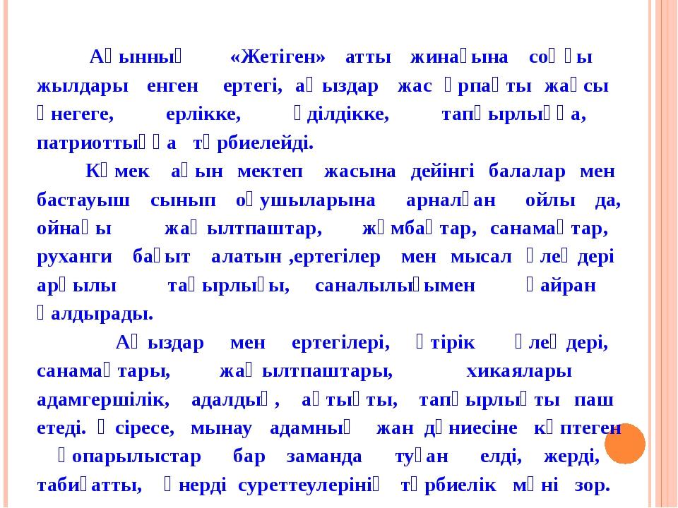 Ақынның «Жетіген» атты жинағына соңғы жылдары енген ертегі, аңыздар жас ұрпа...