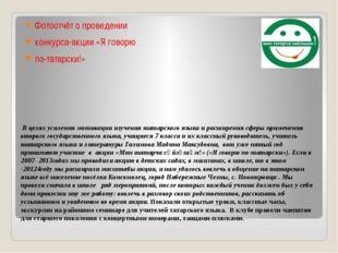 В целях усиления мотивации изучения татарского языка и расширения сферы прим