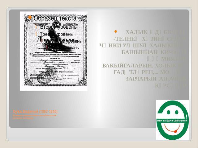 Хуҗа Бәдигый (1887-1940) Мамадыш шәһәренә барып республикакүләм конкурста кат...