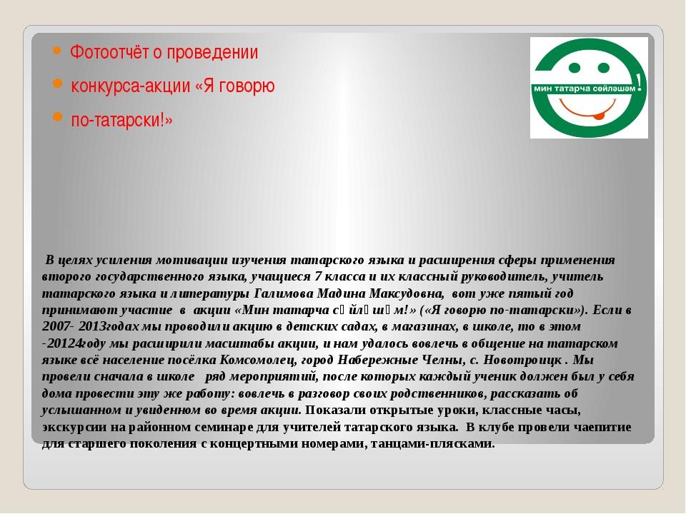 В целях усиления мотивации изучения татарского языка и расширения сферы прим...