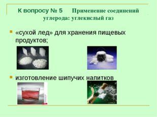 К вопросу № 5 Применение соединений углерода: углекислый газ «сухой лед» для