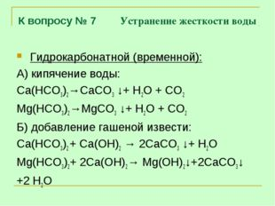 К вопросу № 7 Устранение жесткости воды Гидрокарбонатной (временной): А) кипя