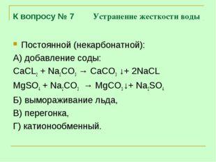 К вопросу № 7 Устранение жесткости воды Постоянной (некарбонатной): А) добавл