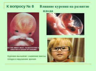 К вопросу № 8 Влияние курения на развитие плода Курение вызывает снижение мас