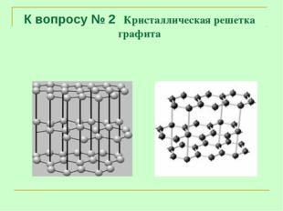 К вопросу № 2 Кристаллическая решетка графита