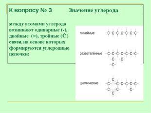 К вопросу № 3 Значение углерода между атомами углерода возникают одинарные (-