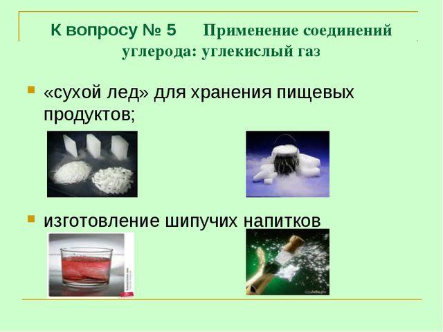 К вопросу № 5 Применение соединений углерода: углекислый газ «сухой лед» для...
