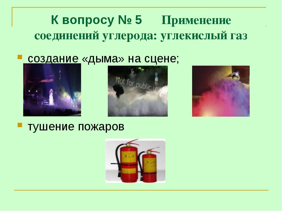 К вопросу № 5 Применение соединений углерода: углекислый газ создание «дыма»...