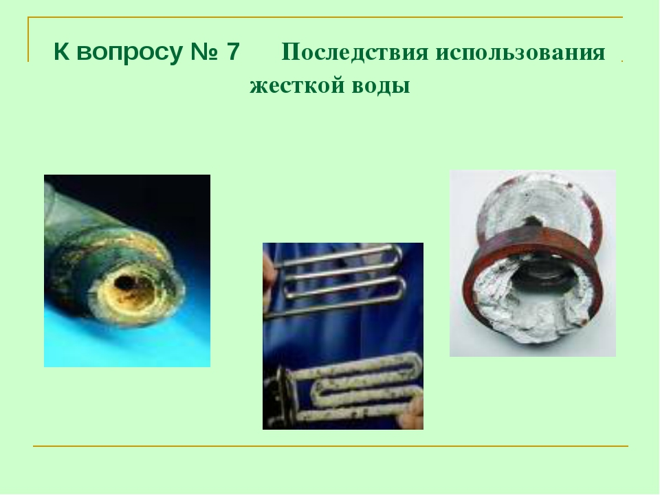 К вопросу № 7 Последствия использования жесткой воды
