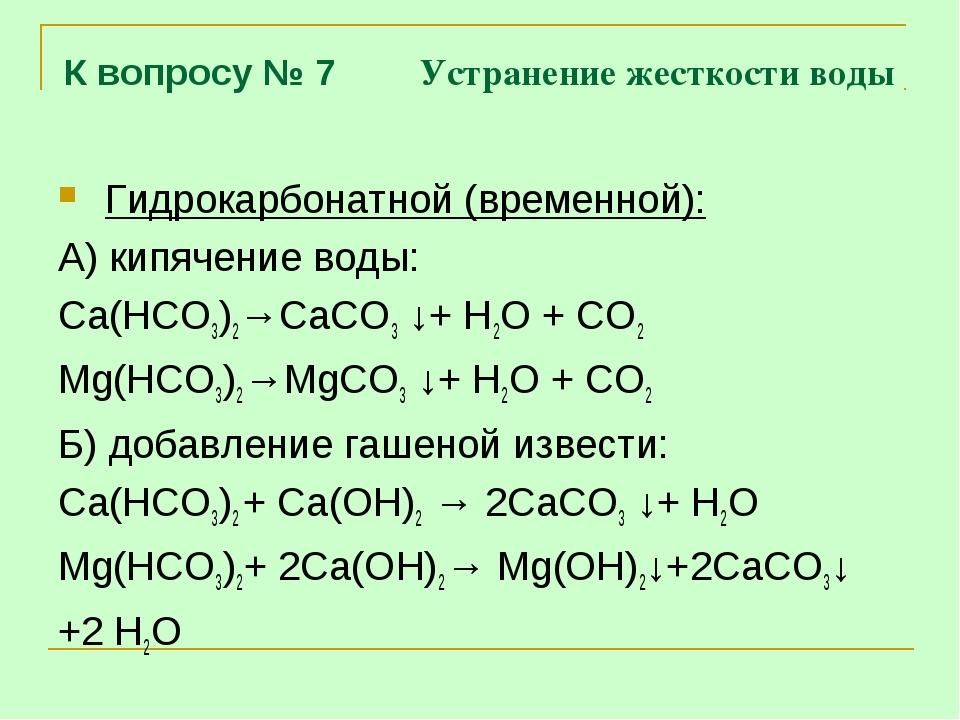 К вопросу № 7 Устранение жесткости воды Гидрокарбонатной (временной): А) кипя...