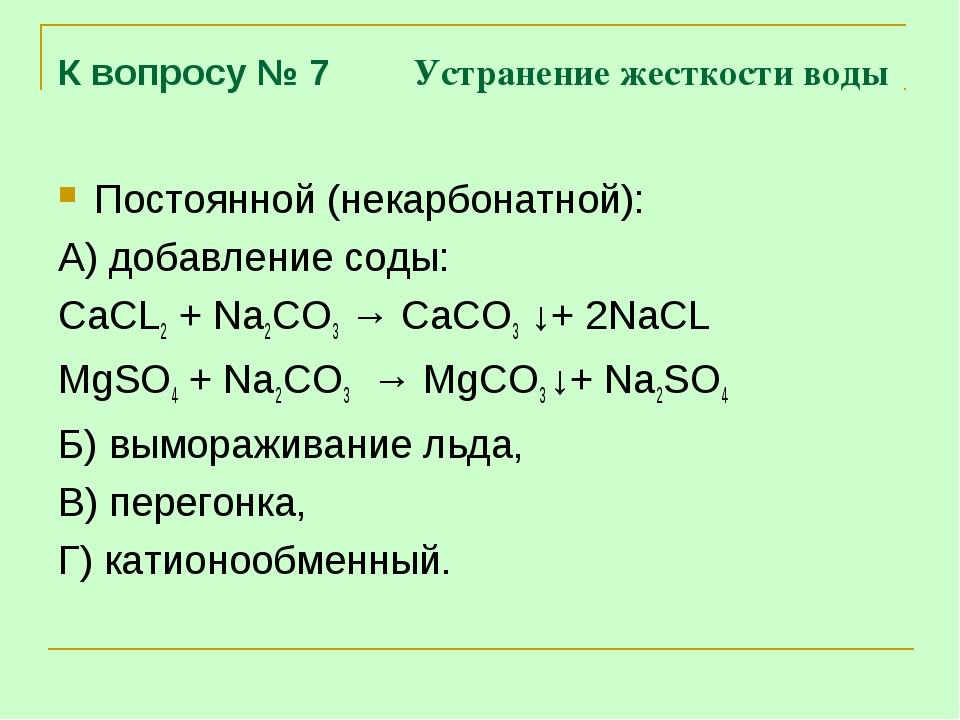 К вопросу № 7 Устранение жесткости воды Постоянной (некарбонатной): А) добавл...