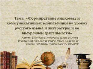 Тема: «Формирование языковых и коммуникативных компетенций на уроках русского