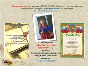 Варламова Алина, обучающаяся МБОУ СОШ № 10 заняла II место в районном литера