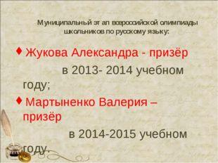 Муниципальный этап всероссийской олимпиады школьников по русскому языку: Жук