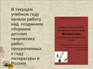 В текущем учебном году начали работу над созданием сборника детских творческ