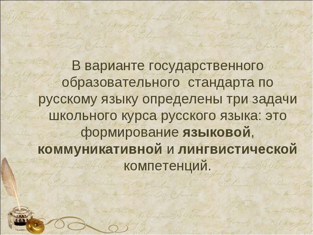 В варианте государственного образовательного стандарта по русскому языку опре...