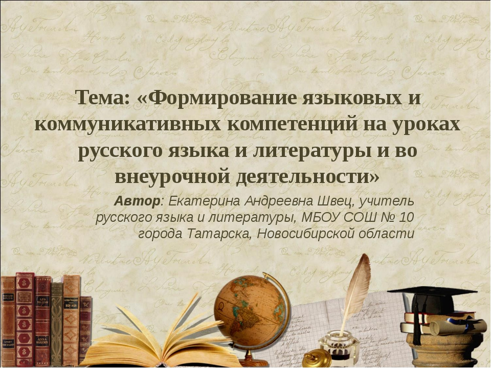 Тема: «Формирование языковых и коммуникативных компетенций на уроках русского...