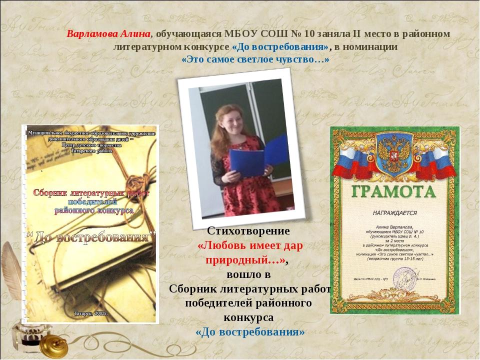 Варламова Алина, обучающаяся МБОУ СОШ № 10 заняла II место в районном литера...