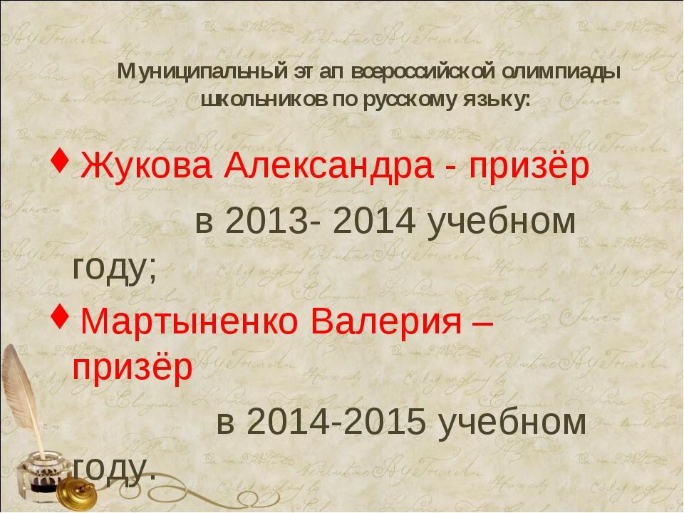 Муниципальный этап всероссийской олимпиады школьников по русскому языку: Жук...