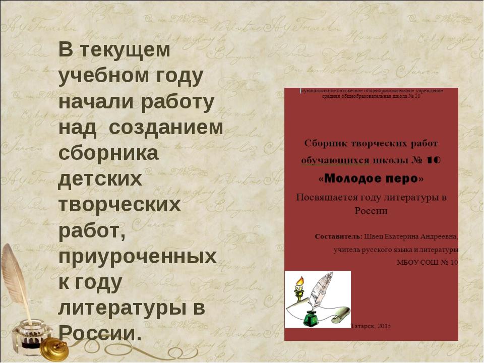 В текущем учебном году начали работу над созданием сборника детских творческ...