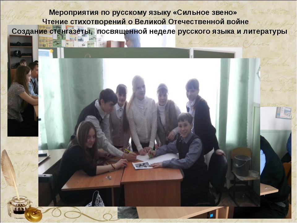 Мероприятия по русскому языку «Сильное звено» Чтение стихотворений о Великой...