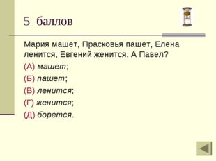 Мария машет, Прасковья пашет, Елена ленится, Евгений женится. А Павел? (А) ма