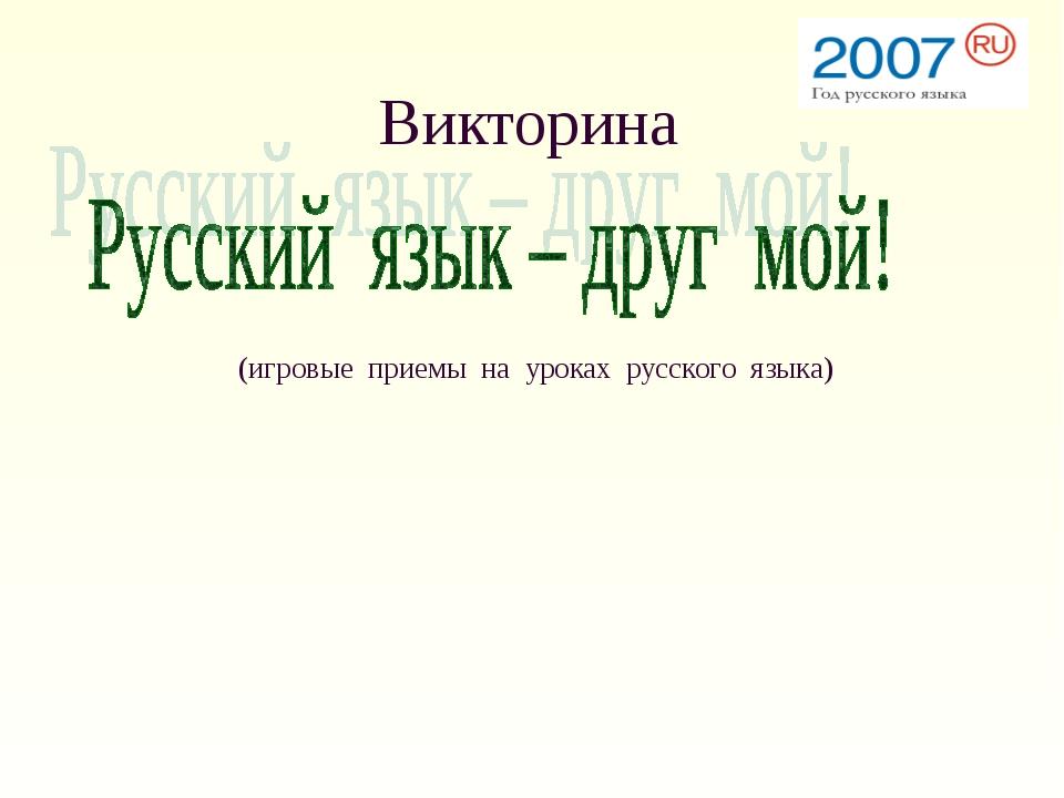 Викторина (игровые приемы на уроках русского языка)