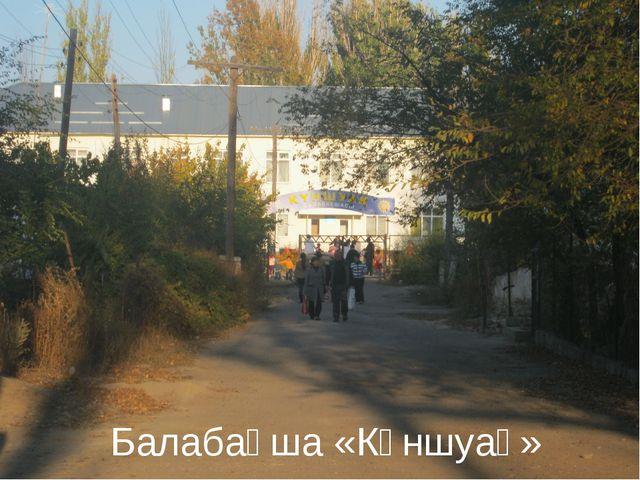 Балабақша «Күншуақ»