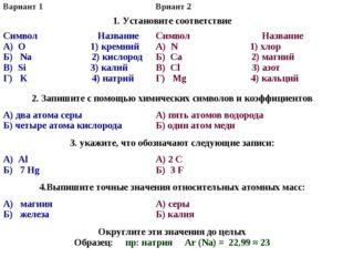 Вариант 1Вриант 2 1. Установите соответствие Символ Название А) O 1) кремни