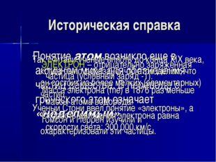 Историческая справка Понятие атом возникло еще в античном мире для обозначени
