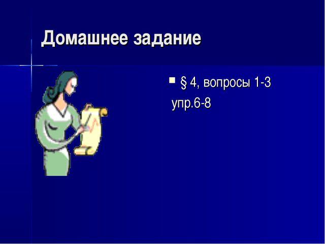 Домашнее задание § 4, вопросы 1-3 упр.6-8