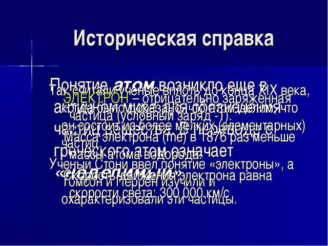 Историческая справка Понятие атом возникло еще в античном мире для обозначени...