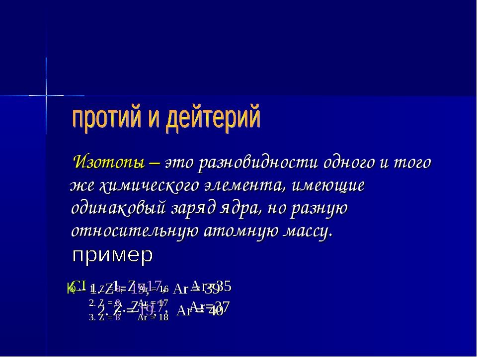 Изотопы – это разновидности одного и того же химического элемента, имеющие о...