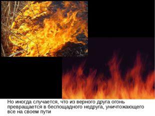 Но иногда случается, что из верного друга огонь превращается в беспощадного