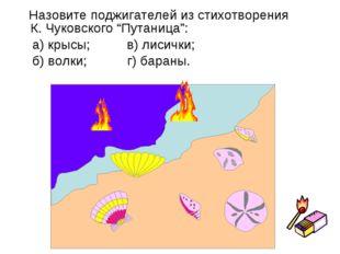 """Назовите поджигателей из стихотворения К. Чуковского """"Путаница"""": а) крысы; в"""