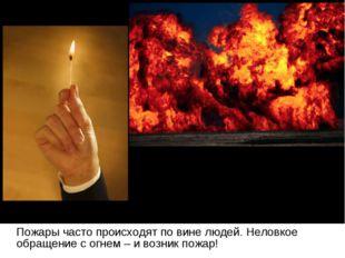 Пожары часто происходят по вине людей. Неловкое обращение с огнем – и возник