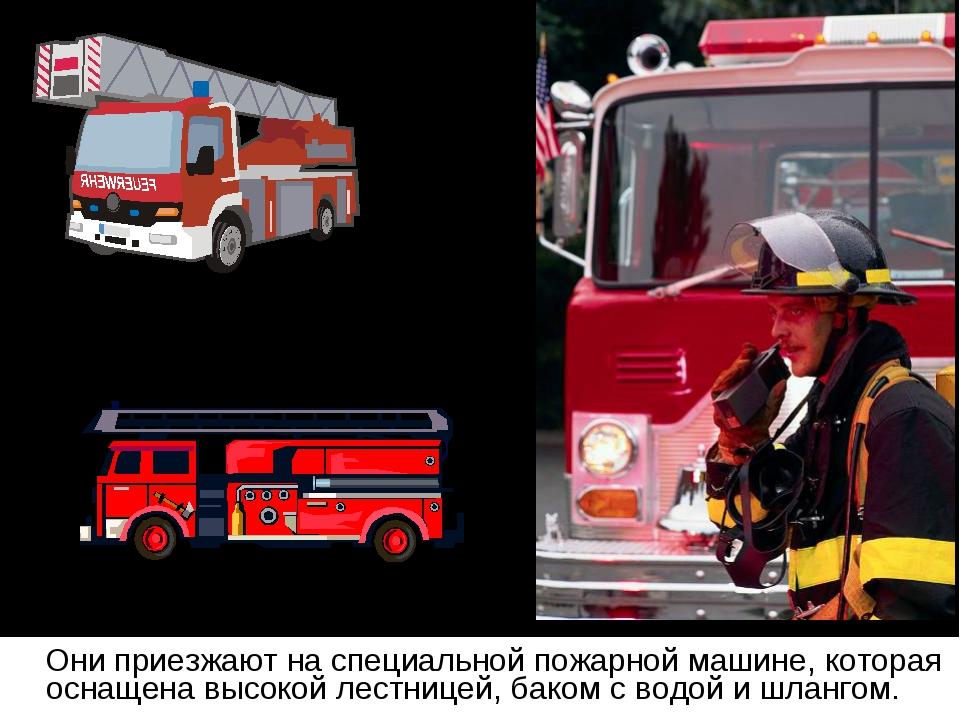 Они приезжают на специальной пожарной машине, которая оснащена высокой лестн...