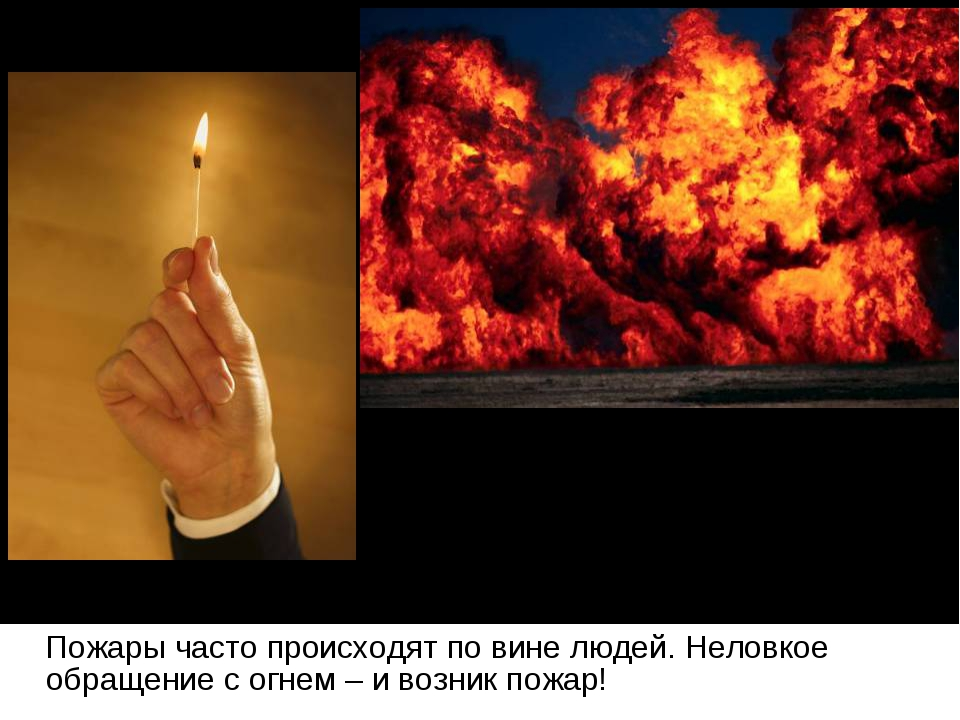 Пожары часто происходят по вине людей. Неловкое обращение с огнем – и возник...